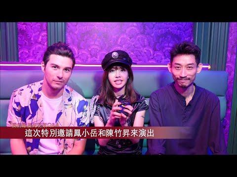 蔡依林 Jolin Tsai《愛的羅曼死 Romance》MV 幕後花絮