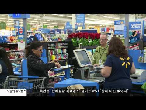 내일부터 판매세 인상, 면허정지 개정 등 6.30.17 KBS America News