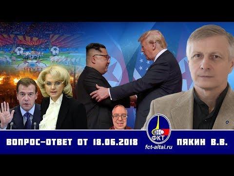 Валерий Пякин. Вопрос-Ответ от 18 июня 2018 г. - DomaVideo.Ru