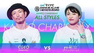 Cgeo vs yu-ki.☆ – マイナビDANCE ALIVE HERO'S 2020 KANTO CHARISMAX ALL STYLES FINAL