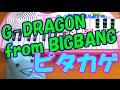1本指ピアノ【ピタカゲ】G-DRAGON from BIGBANG 簡単ドレミ楽譜 超初心者向け