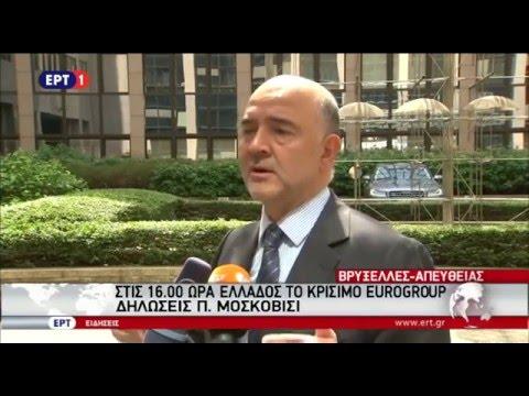 Δηλώσεις του Πιέρ Μοσκοβισί κατά την άφιξή του στο Eurogroup