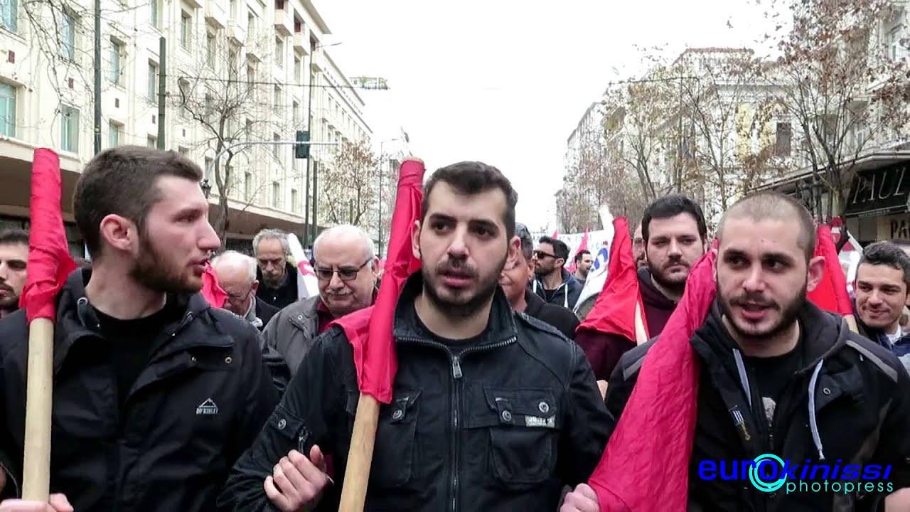 Η πορεία του ΠΑΜΕ στο κέντρο της Αθήνας