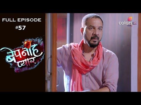 Bepanah Pyaar - 20th August 2019 - बेपनाह प्यार - Full Episode