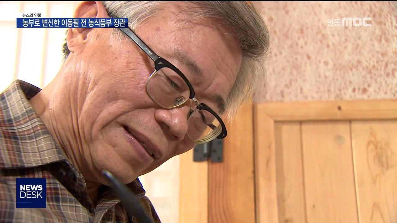R)뉴스와 인물/이동필 전 장관(리)