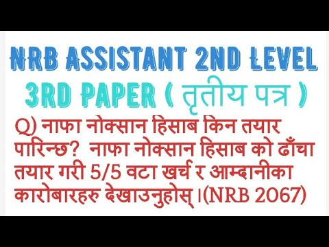 (NRB assistant Old Question Solutions// नाफा नोक्सान खाता//Nepal rastra bank - Duration: 7 minutes, 20 seconds.)