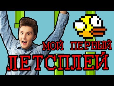 УГАР! МОЙ ПЕРВЫЙ ЛЕТСПЛЕЙ! // FLAPPY BIRD