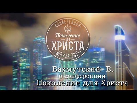 Евгений Бахмутский о конференции Поколение для Христа