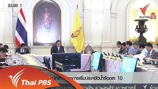 ที่นี่ Thai PBS - 22 ก.ค. 58