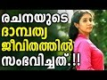 What happened in Rachana Narayanan Kutty  married life!! Truth Unveiled