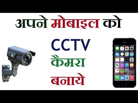 अपने Mobile को CCTV Camera कैसे बनायें How To Make Your Android Phone CCTV Camera