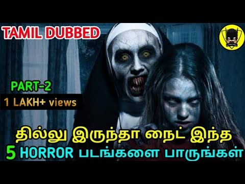 Top 5 Hollywood Horror Movies in Tamil Dubbed|| Hollywood ||Horror movies||in tamil