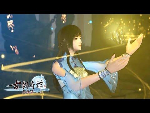 Swords of Legends Online 古剑奇谭网络版 - Theme Song《故剑情长》Music Video Trailer 2018