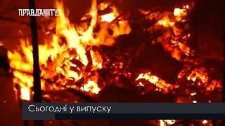 Випуск новин на ПравдаТут за 18.10.18 (20:30)