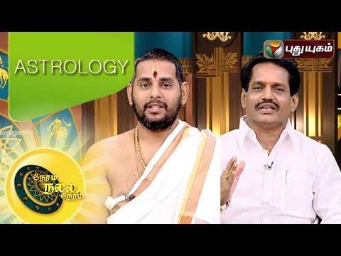 Neram-Nalla-Neram-29-07-2016-Puthuyugam-TV