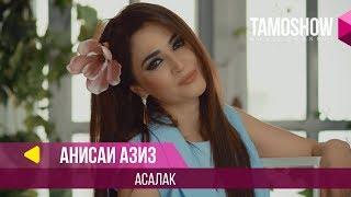 Анисаи Азиз - Асалак (Клипхои Точики 2018)