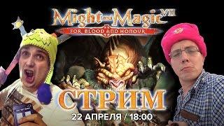Might and Magic 7 -  В гости к старичкам LIVE - часть 1