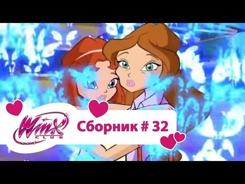Клуб Винкс - Сборник #32 (Сезон 4 Серии 13,14,15)