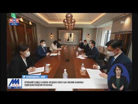 Ерөнхий сайд Л.Оюун-Эрдэнэ БНСУ-ын ЭКСИМ банкны ерөнхийлөгч Бан Мүн Гю-тай уулзав