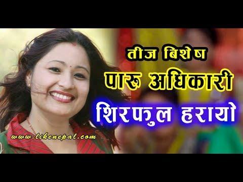 ब्रत बस्नु भन्दा पनि पारिवारिक सम्बन्ध मजबुत बनाउ - Paru Adhikari । Teej Song