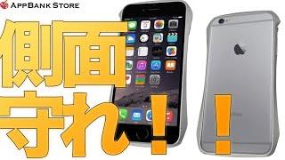 オシャレで持ちやすいCLEAVE アルミニウムバンパーのiPhone 6 Plus用レビュー