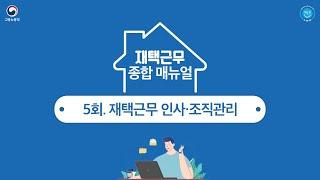 [재택근무 종합 매뉴얼] 5회, 재택근무 인사·조직관리