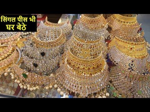फैंसी ज्वेलरी, Singal packet भी घर बैठे मंगवाए , Bridal Jewellery collection, Cheapest Jewellery set
