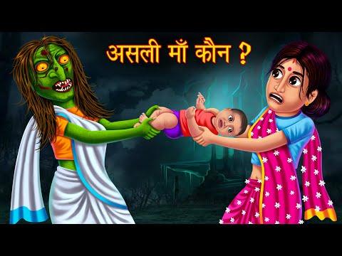 असली माँ कौन ?   Witch Vs Women   Hindi Horror Stories   Hindi Kahaniya   Moral Stories in Hindi