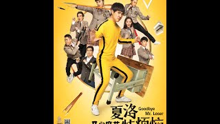 Nonton The Theme Song from GOODBYE MR LOSER Opening 10/9 in the US & Canada! Film Subtitle Indonesia Streaming Movie Download