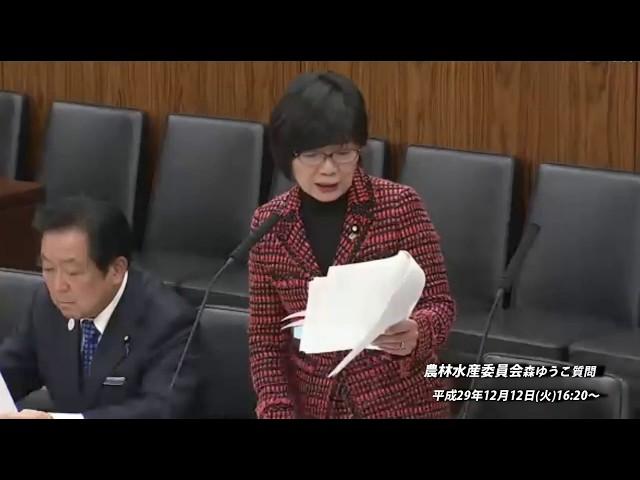 【動画】参議院農林水産委員会 森ゆうこ質問(2017/12/12)