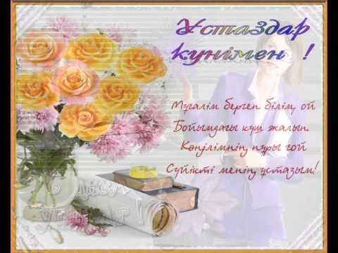Поздравленье с днем рождения на казахском