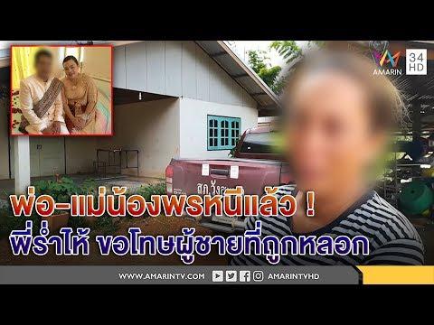 ทุบโต๊ะข่าว : พ่อ-แม่น้องพรเผ่นแล้ว! พี่สาวร่ำไห้ขอโทษผู้ชายถูกหลอกเชิดสินสอด วอนน้องมอบตัว 03/09/60