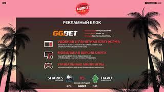 (Ru) GG.BET Summer EU | bo3 | HAVU vs Sharks | @Toll_TV & @cmartforever | map 1 de_cache