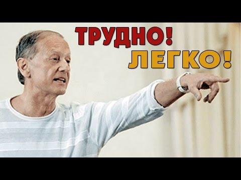 Концерт Михаила Задорнова. Трудно жить легко! (видео)