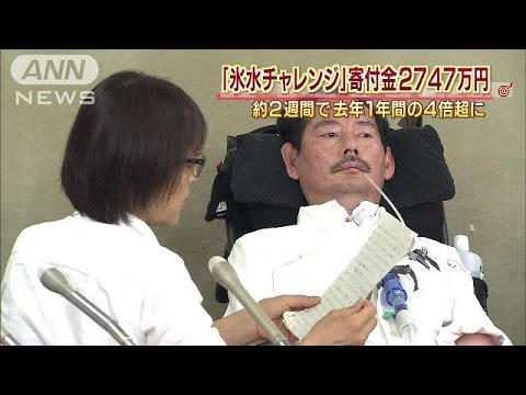 ชาวญี่ปุ่นบริจาคเงินให้กับผู้ป่วย ALS เกินแปดล้านบาทแล้ว