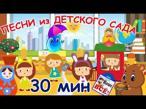 Песни из детского сада. 30 минут Лучшие музыкальные мультики для детей. Наше всё - DomaVideo.Ru