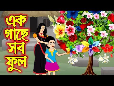 এক গাছে সব ফুল | Ak Gache Sob Ful | Bangla Cartoon | Bengali Morel Bedtime Stories