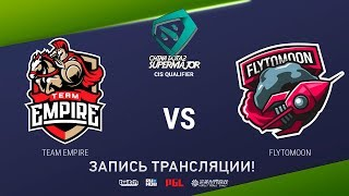 Empire vs FlyToMoon, China Super Major CIS Qual, game 1 [Eiritel]