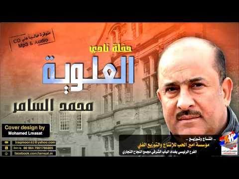 محمد السامر مرينا بيكم حمد حفلة 2014 حصريا من مؤسسة امير الحب ( ملوك الحفلات العراقية )