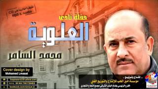 محمد السامر مرينا بيكم حمد حفلة
