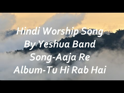 Aaja Re (Lyrics) Song By Yeshua Band