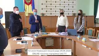 72 сесія Ніжинської міської ради 29.04.2020