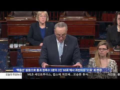 '핵옵션' 가결  고서치 인준될 듯 4.06.17 KBS America News