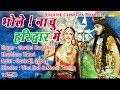 Mein Nachungi Haridwar Mein || Govind Haryanvi || Bhole Baba Kawad Song 2017