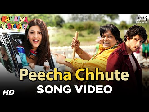 Peecha Chhute Song Video - Ramaiya