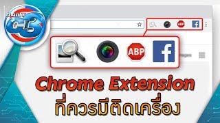 ลองมาดูว่าส่วนเสริมบนบราวเซอร์ Chrome ตัวไหนที่ช่วยให้การทำงานสะดวกสบายมากขึ้นPlease Subscribe:http://Youtube.com/chatpaweehttp://Facebook.com/chatpaweehttp://Twitter.com/ceemeagainhttp://Google.com/+ceemeagainchatpaweeติดต่อโฆษณากับรายการ : Sociallab.co.ltd 091-819-7925--------------------------------------------------