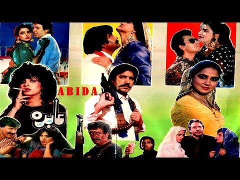 ABIDA (1992) - NEELI, JAVED SHEIKH, GORI, ISMAIL SHAH & HUMAYUN QURESHI - OFFICIAL PAKISTANI MOVIE