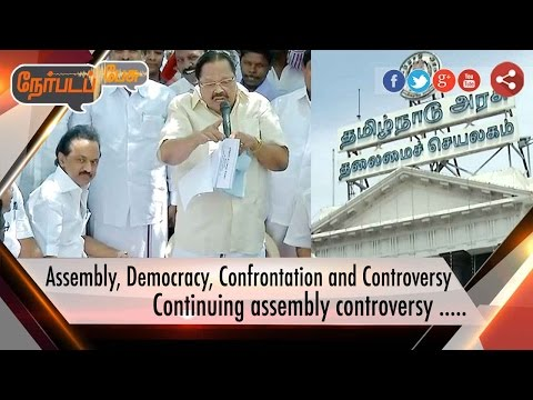 Nerpada-Pesu-Assembly-Democracy-Confrontation-and-Controversy-19-08-16-Puthiya-Thalaimurai-TV