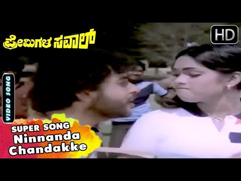 Video Ravichandran Kannada Songs - Ninnanda Chandakke Song   Premigala Saval Kannada Movie download in MP3, 3GP, MP4, WEBM, AVI, FLV January 2017