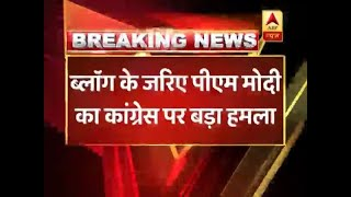 PM Narendra Modi Attacks Congress Via Blog | ABP News